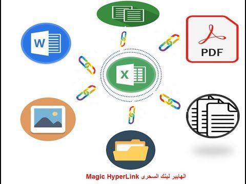 مهارات الاكسل الهايبرلينك السحرى فتح اى عدد من ملفات Pdf فتح ملفات Hyperlink