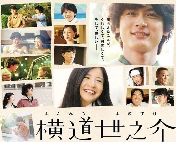 横道世之介/沖田修一監督 めちゃ面白い!!!吉高由里子はやっぱり最高だったし綾野剛は役にはまってたし何よりも長崎の町が魅力的すぎる。