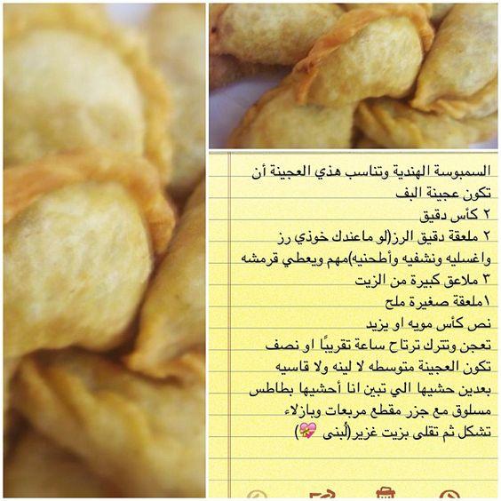 سمبوسة هندية Arabic Food Food Dishes Cooking Recipes