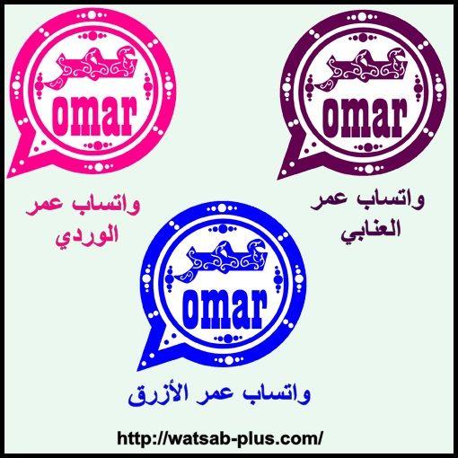 واتساب عمر الوردي و العنابي و الازرق عمر باذيب Whatsapp Omar Download App App Omar