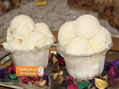ايس كريم الفانيليا زي الجاهز وتحدي الحلقة 200 مطبخ تيك تاك Youtube Ice Cream Desserts Food