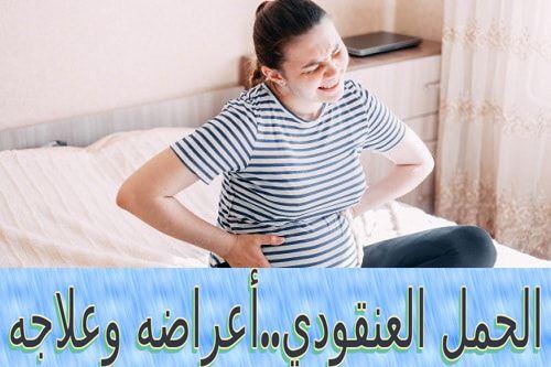 الحمل العنقودي أعراضه وعلاجه