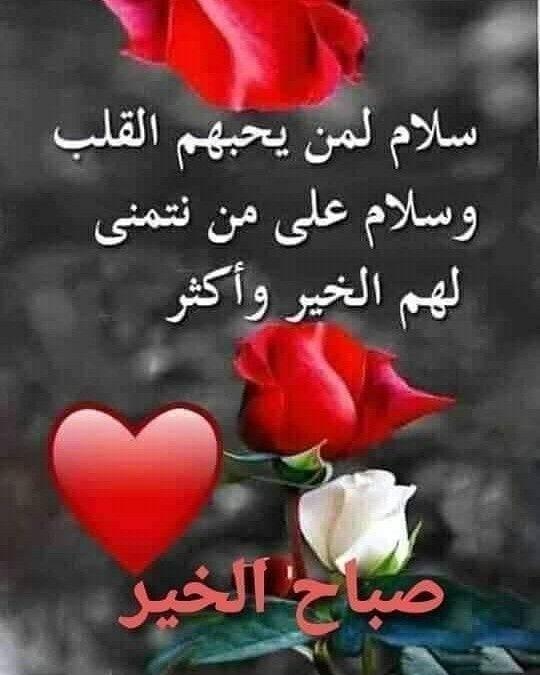 السلام عليكم صباح الخير Good Morning Images Good Morning Beautiful Images Good Morning Arabic