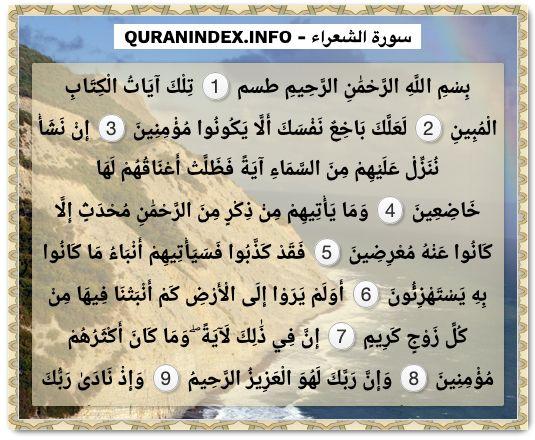 26 Surah Ash Shu Araa سورة الشعراء Quran Index Search Reading Quran Search