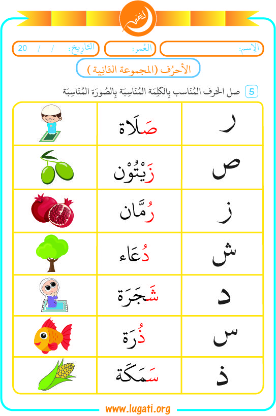 Exercises That Help Kids To Master The Second Set Of Arabic Alphabet د ذ ر ز س ش ص They Assist To Arabic Alphabet For Kids Arabic Alphabet Alphabet For Kids