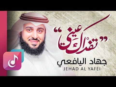 جهاد اليافعي تفداك عيني من البوم تفداك عيني Kinetic Clip Exclusive Alwan Al Taif