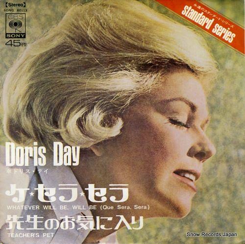 ドリス デイ ケ セラ セラ Song80113 のレコード買取とレコード通販はオンラインショップのスノーレコードへ 各種レコードのデータも無料公開中 レコード収集の一助にぜひ当サイトをご利用下さいませ レコード フォークロック カントリーミュージック