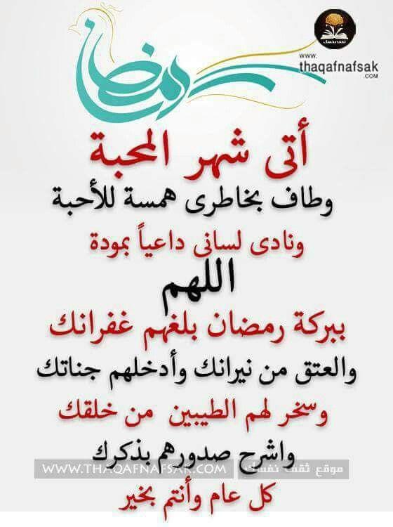 Pin By Sonia On Doua Ramadan In 2021 Happy Ramadan Mubarak Ramadan Kareem Decoration Ramadan Kareem