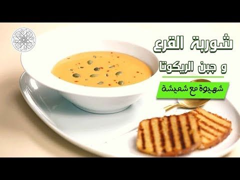 شهيوة مع شميشة شوربة القرع الأحمر و جبن الريكوتا Youtube Food Desserts Breakfast