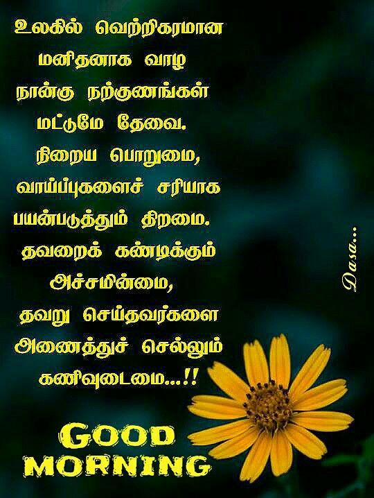Pin By Dasa On Tamil 2 Good Morning Quotes Good Morning Wishes Gif Good Morning Beautiful Pictures