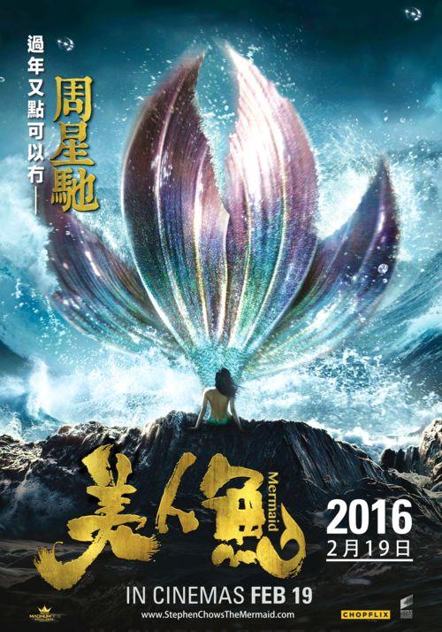 Mei Ren Yu The Mermaid Mermaid Movies The Mermaid 2016 Mermaid Chinese Movie