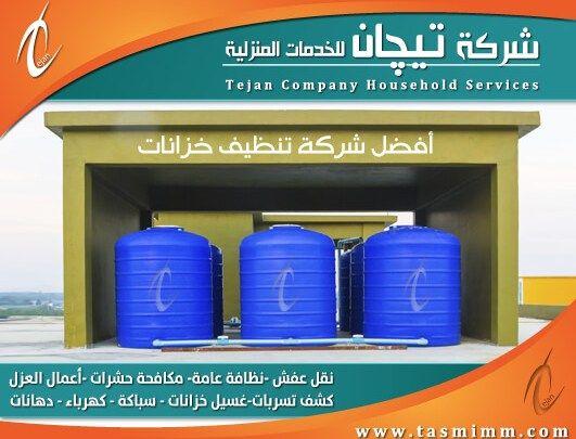 افضل اسعار شركة تنظيف خزانات المياه بجدة وعزل الخزانات Water Tank Coffee Cans Household