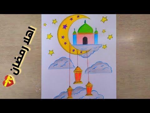 رسم فوانيس و هلال رمضان بأقلام الخشب العادية فقط خطوة بخطوة Youtube Art