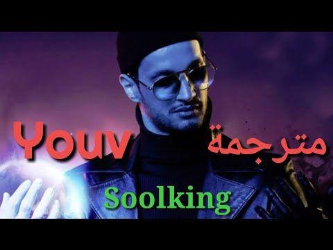Soolking Youv مترجمة Paroles Lyrics Youtube Youtube