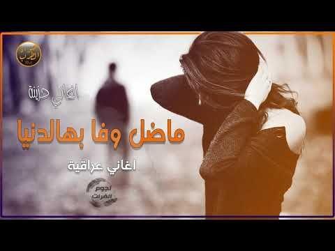 ماضل وفا بهالدنيا اغاني عراقية حزينة 2019 الفنان العراقي حسين الغريب Youtube Poster Art Movie Posters