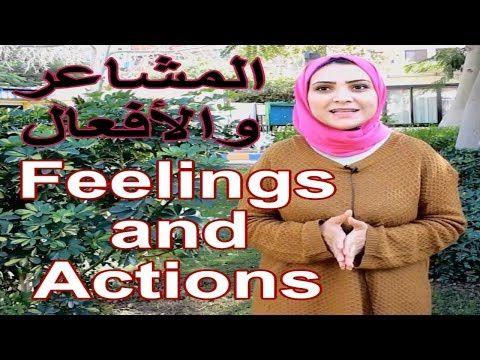 دورات اللغة الانجليزية المشاعر باللغة الانجليزية كيف تكتب احساس بالانجليزي English Course Learn English Feelings