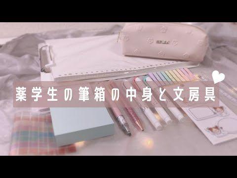 薬学生 筆箱の中身とお気に入り文房具 What S In My Pencil Case Youtube 2021 薬学生 筆箱 文房具