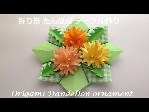 折り紙 たんぽぽ 壁飾り テーブル飾り2の作り方 niceno1 origami flower dandelion ornament tutorial youtube たんぽぽ 折り紙 折り紙 春 チューリップ 折り紙