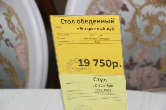 Адрес салона где можно купить Обеденные столы 19750 руб.