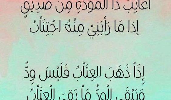 حكم عن المودة والمحبة موقع حصري Arabic Calligraphy Lol