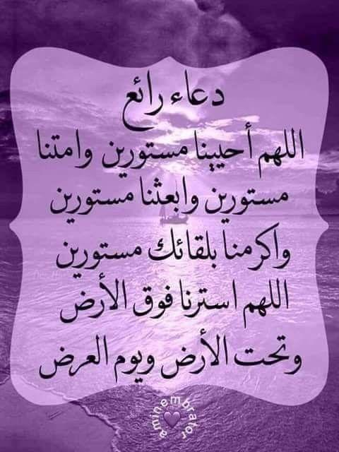 Pin By Latifa Kaddachi On Duaa Islam Islamic Quotes Wise Quotes Islam Marriage