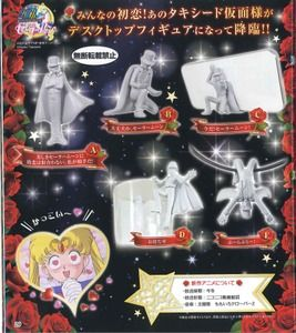 Sailor Moon: Gashapon Ganbare! Tuxedo Mask (Set of 5) $16.00