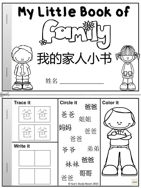 My Little Book Of Family (Chinese) Chinese Lessons, Mandarin Chinese  Learning, Chinese Language Learning