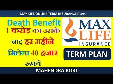 Max Life Online Term Insurance Plan Review Feature And Benefits