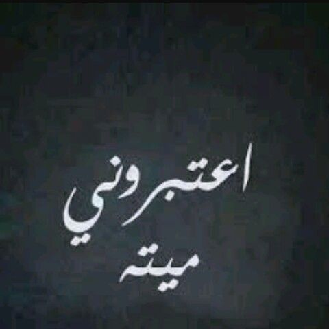 Desertrose So Funny Funny Arabic Quotes Arabic Quotes Arabic Funny