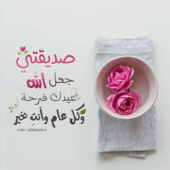 نتيجة بحث الصور عن بطاقة معايدة لصديقتي Eid Quotes Happy Eid