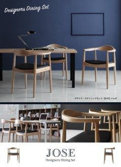 デザイナーズダイニングセットJOSEジョゼ  The Chair ザチェアと呼ばれるようになったきっかけは 1960年のアメリカ大統領選での討論会 ジョンFケネディがこの椅子を指名したことで世界的に注目され特別な椅子という意味を込めザチェアと呼ばれるようになった由来を持ちます ____________________________________________ 巨匠が生み出した逸品チェア 椅子の巨匠と称されるデザイナーハンスJウェグナーが1950年にデザイン ザチェアはウェグナー作品の中でもプロポーションの美しさや掛け心地の良さなど あらゆる点において最も完成度の高いチェアです  包み込まれる造形美 家具職人でもあったウェグナーは あくまで日常生活の道具としてのデザインにこだわりました 流れるようなデザインの背板は身体を包み込むような一体感を 裾広がりの角度を保つ4本脚は軽快な印象でありながら抜群の安定感を生んでいます 後姿のフォルム接合部分など細部にまで作り手としてのこだわりが伝わるチェアです ______________________ TABLE…