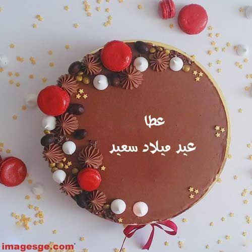 صور اسم عطا علي تورته عيد ميلاد سعيد Birthday Cake Writing Online Birthday Cake 60th Birthday Cakes
