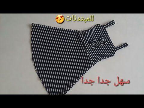 اعادة تدوير الملابس القديمة للاطفال فكرة جديدة ومدهشة لخياطة فستان طفلة Youtube In 2021