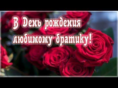 Pozdravlenie S Dnem Rozhdeniya Bratishka Krasivoe Pozdravlenie Dlya