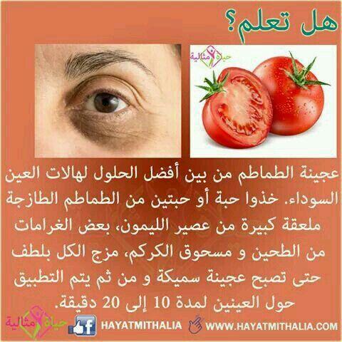 Pin By Nivine Hajjar On Skin Care Beauty Skin Pretty Skin Care Beauty Care