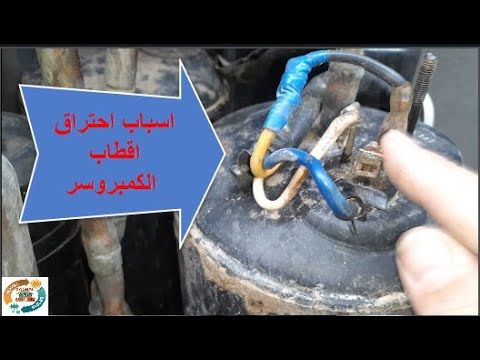 لمادا تحترق اقطاب الكمبروسر وطرق علاج المشكل The Problem Of Compressor Electrodes Burned Youtube