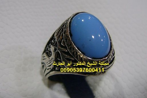 خاتم للهيبة والقبول بحجر الفيروز Gemstone Rings Gemstones Rings