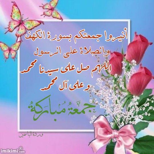 اللهم صل على محمد وال محمد جمعة مباركة وطيبة ان شاء الله Friday