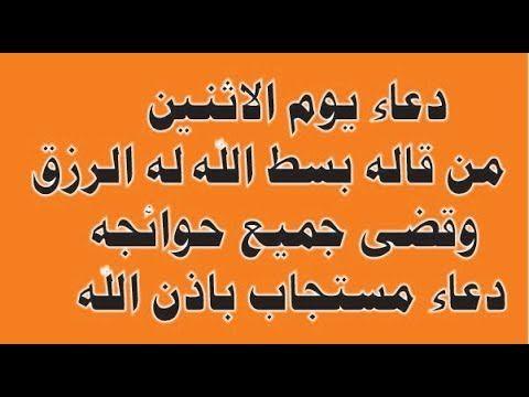 دعاء يوم الاثنين من قاله بسط الله له الرزق وقضى جميع حوائجه دعاء مستجاب Arabic Calligraphy Youtube Calligraphy