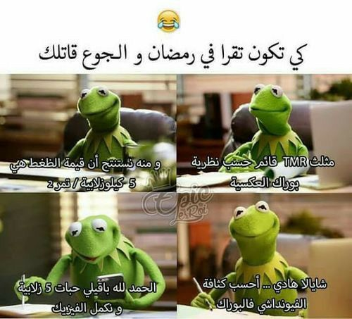 Pin By شددت وثاقي بالثبات On Haha Funny Picture Jokes Memes Funny Faces Fun Quotes Funny
