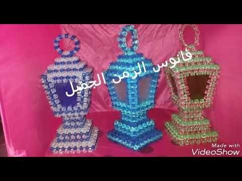 اجمل فوانيس رمضان 20180 فانوس الزمن الجميل ج5واﻻخير Youtube Macrame Toran Designs Beaded Crafts Perler Bead Art