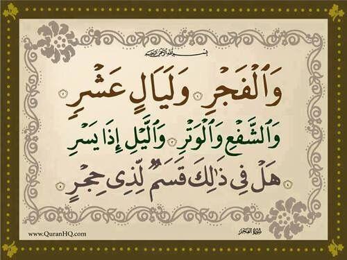 Pin By Hatem Mekni On 089 سورة الفجر Calligraphy Quran Verses Verses