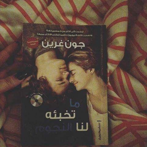 ما تخبئه لنا النجوم Arabic Books Book Lovers Books