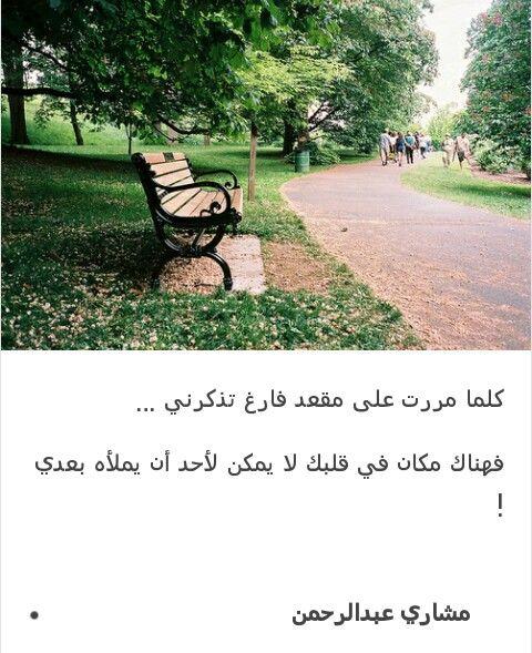 مشاري عبد الرحمن 1
