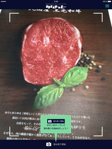 DNPカタログリーダーアプリ かざっしー 開発: Dai Nippon Printing Co., Ltd.