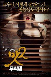 Phim Hương Vị Tình Ái 2