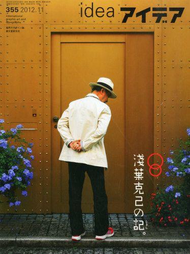 "cMag565 - Idea Magazine cover ""Asaba Katsumi"" / Photo by Maki Suzuki / Nº 355 / November 2012"