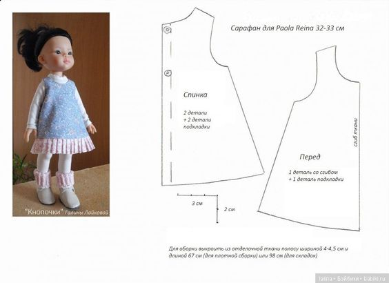 выкройка, одежда, сарафан, куклы Paola Reina, 32-34 см