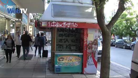 Το ελληνικό περίπτερο αλλάζει