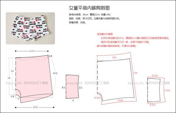 BB的平角内裤附制作过程剪裁图: